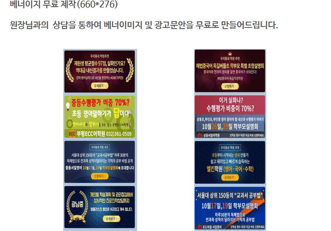 아이엠스쿨 학원 광고 상품 소개서